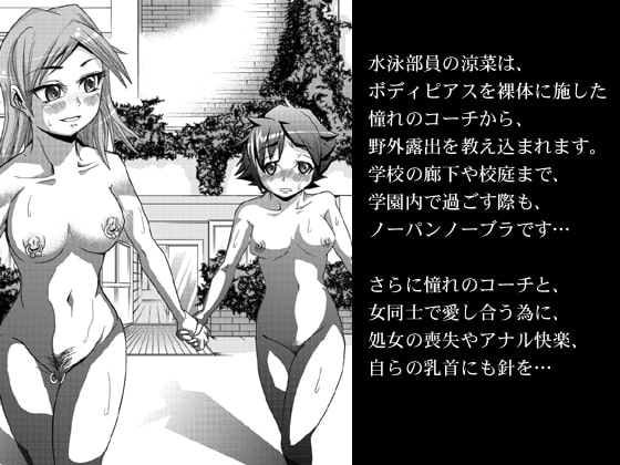 Missionary School's Female Students are Devoured by the Succubus Teacher...