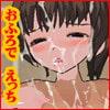 ロリっ娘!いとこのおじさんとお風呂でH [LunaGazer]