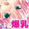 PPPH〜ぱいぱいぽいん。。。えっちぃ〜!〜 [C-CUBE]