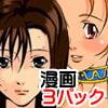 B級漫画 3パック [B級サイト]