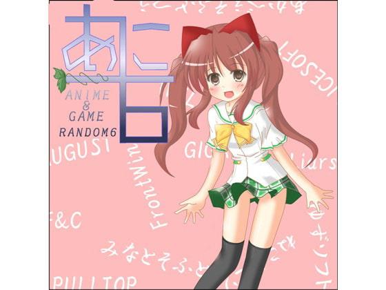 あに6~Anime&GameRandom6~