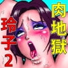 爆乳熟女玲子II「マゾ牝飼育・淫肉変態改造」 [にょろまん商事]