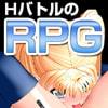 聖愛退魔RPG batt-era(1) [サークル獏]
