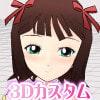 【3Dカスタム美少女】●イドル●スター・天●●香 [四次元少女]