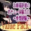 お嬢様紗穂のオナニー体験告白〜快楽経験〜 ValuePack [YUKINO]