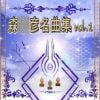 森○彦名曲集Vol.1 [レトロゲーミュージックリアル化プロジェクト]
