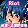 Riot [InkStone]