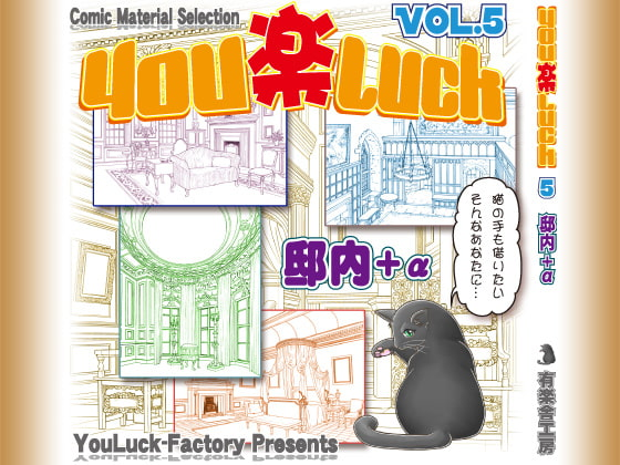 Comic Material Selection YouLuck Vol.5 Gorgeous Room [YouLuck-Factory]