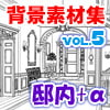 マンガ背景素材集「You楽Luck」Vol.5「邸内+α」 [有楽舎工房]