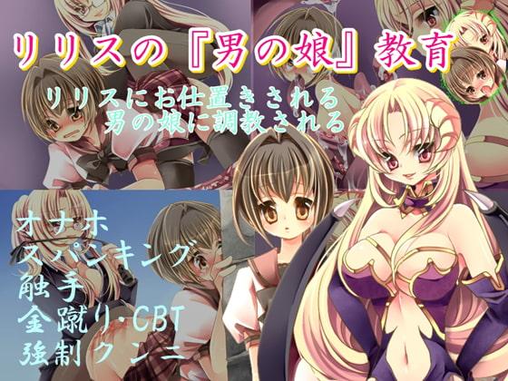 リリスの『男の娘』教育 (強制女装・強制女体化・強制男の娘) DLsite提供:同人ゲーム – デジタルノベル
