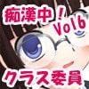 痴漢中!Vol6 クラス委員長編 [デリュージョン]
