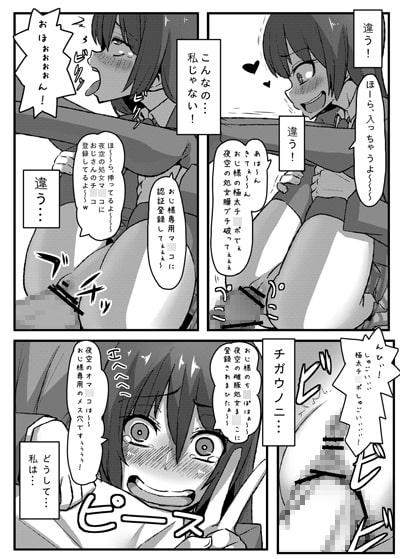 僕ハ夜空ヲ