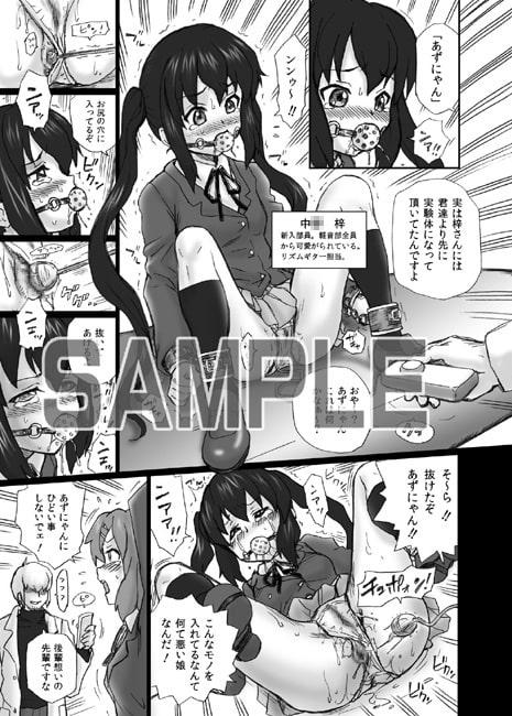 IRIE YAMAZAKI 「け○おん!」アナル&スカトロ作品集