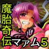 魔胎奇伝マァム 5 [Abalone Soft]