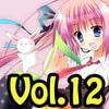 著作権フリー素材集 Vol.12 主題歌1曲、ショート、アレンジなど8曲 [神無月]