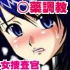 コミック捜査官MAKO ACT-001 [いい人屋どすこい堂]