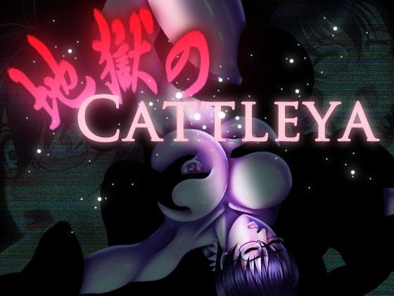 地獄のCattleya