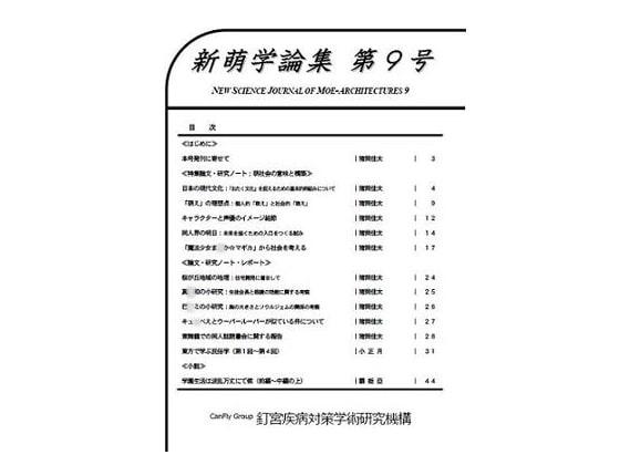 RJ083250 img main 新萌学論集 第9号