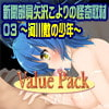 新聞部員矢沢こよりの怪奇取材3〜河川敷の少年〜ValuePack [YUKINO]