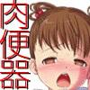 学校用務員ロリコンジジイ春男さんの○学生性教育スペシャル [UN_CONSCIOUS]