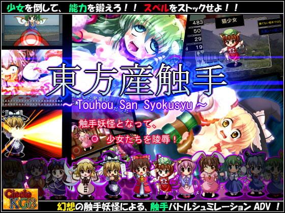 ★東方産触手★ ~幻想触手バトル系シュミレーションADV~