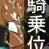 ポーズデーター集 SEX13 〜 きじょういっ 〜 [3Dポーズ集]