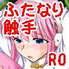 ふたなりスプレンディッドF02 [ひじょうぐち]