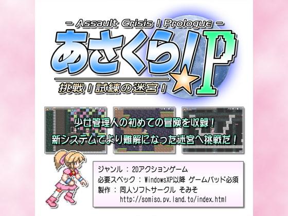 RJ083661 img main あさくら!P