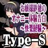 お嬢様紗穂のオナニー体験告白〜快楽経験〜 Type-S [YUKINO]