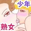 少年ペニスをつまみ食い [maito弾]