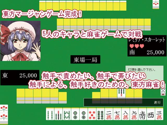 東方触手麻雀 (SpringBreeze) DLsite提供:同人ゲーム – テーブルゲーム
