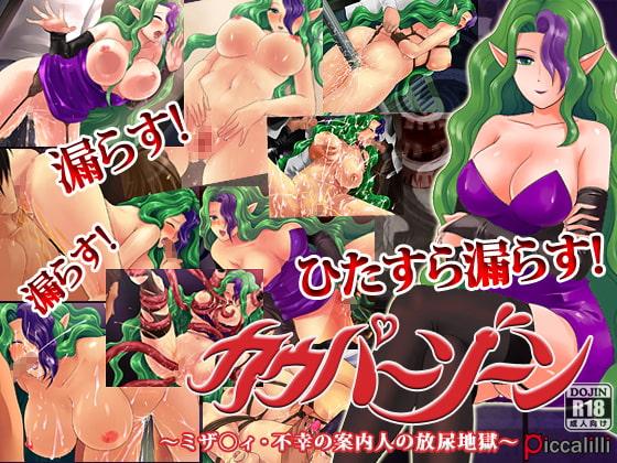 カウパーゾーン 〜ミザ○ィ・不幸の案内人の放尿地獄〜