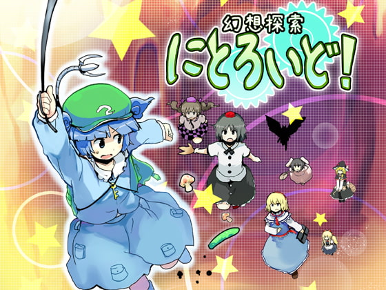 RJ084138 img main 幻想探索にとろいど!