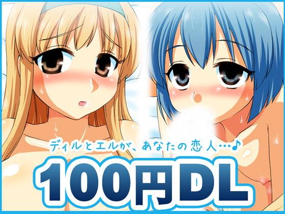 100円DL [ありが党]