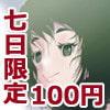 獣貫 前編 100円版