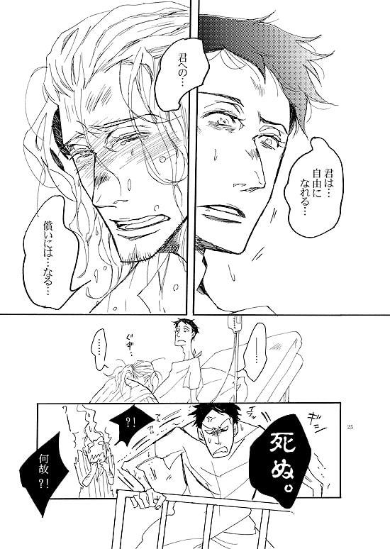 アディオス・ミゲル【コミックス未収録・同人版】梶本レイカ