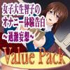 女子大生智子のオナニー体験告白~過激妄想~valuepack [YUKINO]