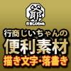 行商じいちゃんの便利素材 描き文字・落書き [行商じいちゃん]