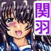 乙女関羽 02 [猫メロン屋]