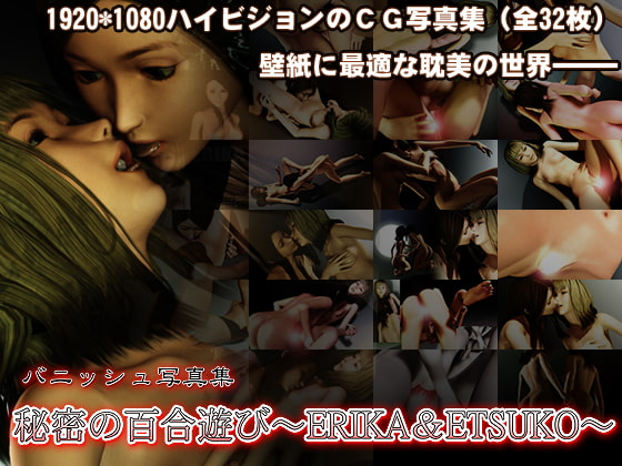 Banish Photo Collection - Secret Yuri Play  - Erika & Etsuko [Leonardo Lab.]