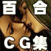 バニッシュ写真集 秘密の百合遊び〜ERIKA&ETSUKO〜 [レオナルド研究所]
