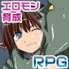 エロッコモンスタ [RainyGirl]