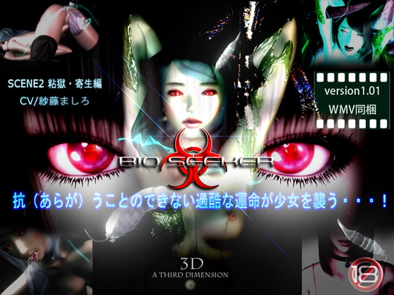 BIOSEEKER動画集 SCENE2 粘獄・寄生編 version1.01