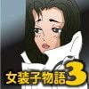 女装子物語3 哀しみの女装子 [ぺりすこーぷ]