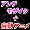 アンモシート2 [南風ソフト]