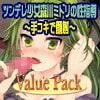 ツンデレ少女森川ミドリの性指導〜手コキで顔射〜valuepack [YUKINO]