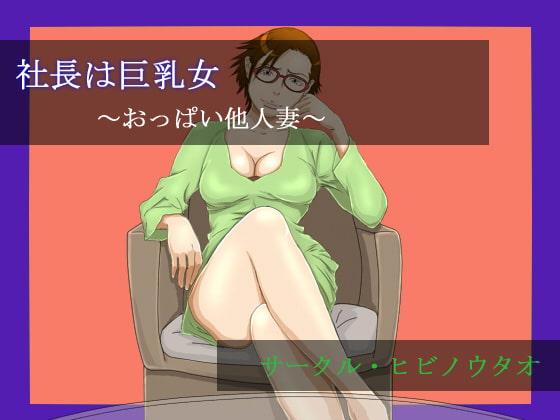 社長は巨乳女 ~おっぱい他人妻~