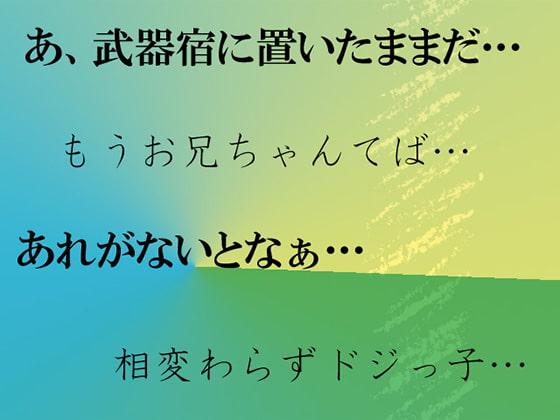 RJ085285 img main お兄ちゃん?