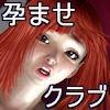 孕ませクラブ〜子宮内挿入〜 [ChapterX]