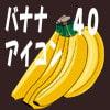 バナナアイコン40種類(+バナナの線画26種類) [千樹の鳥]